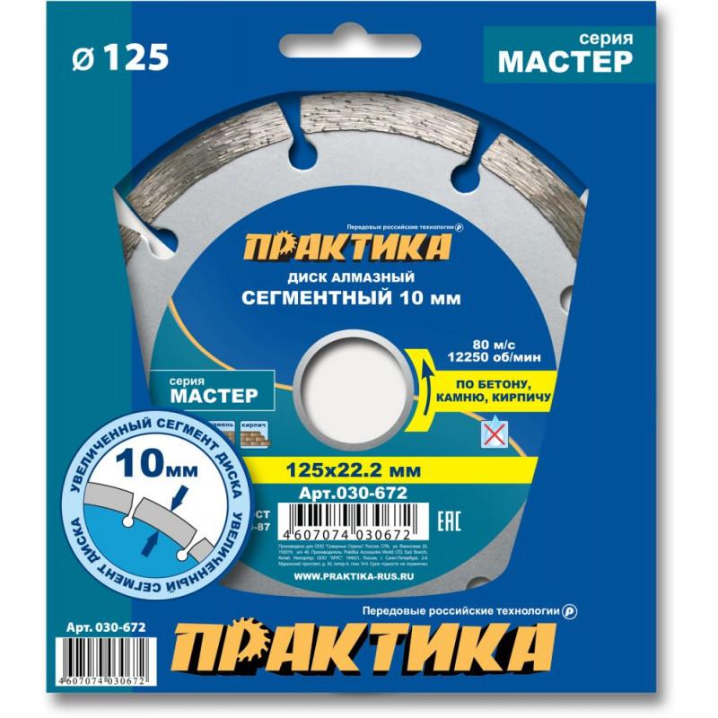 """Диск алмазный сегментный ПРАКТИКА """"Мастер"""" 125х22 мм-1"""