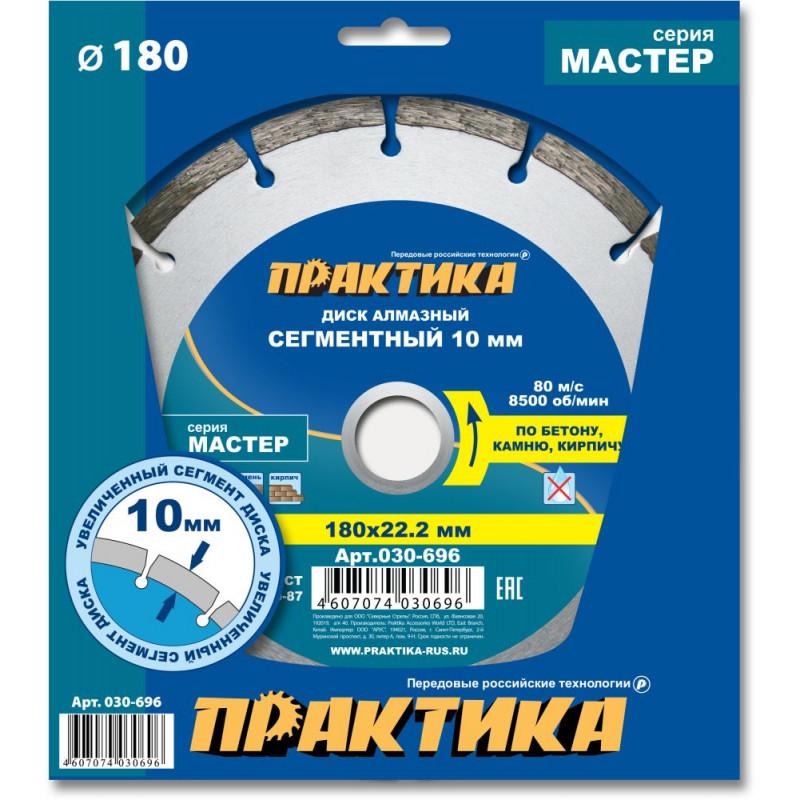 """Диск алмазный сегментный ПРАКТИКА """"Мастер"""" 180х22 мм-1"""