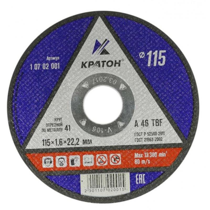 Круг отрезной Кратон A46TBF 115х1.6х22.2 мм по металлу