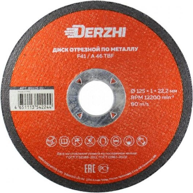 Диск отрезной по металлу Derzhi 125x1.0x22.2 мм