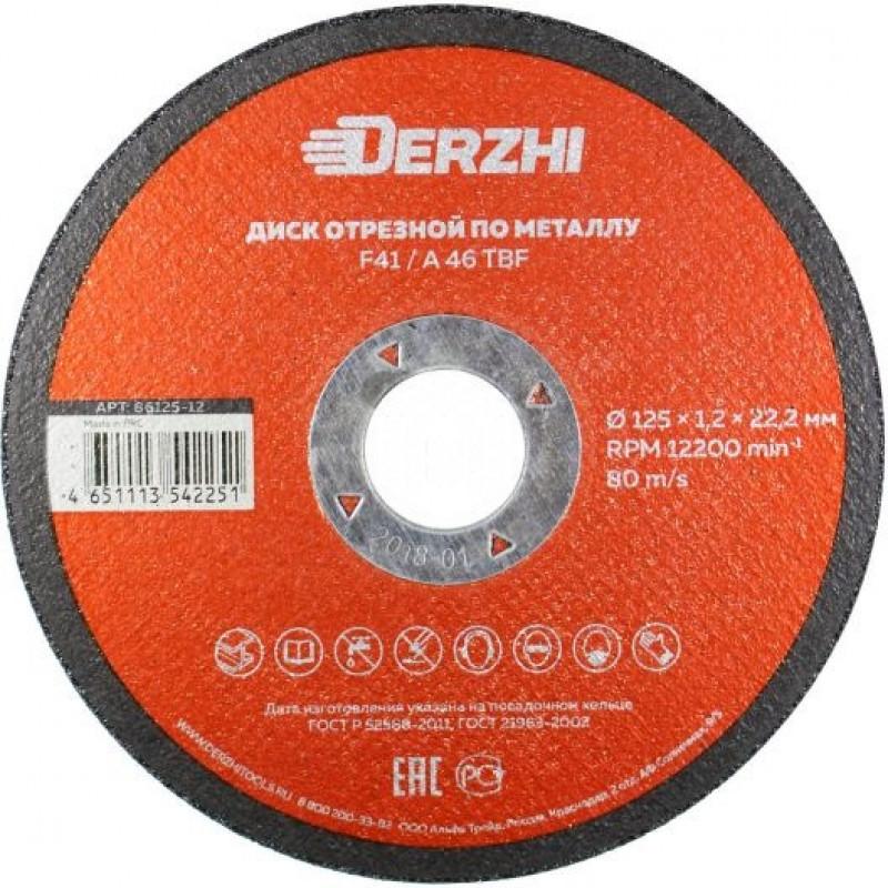 Диск отрезной по металлу Derzhi 125x1.2x22.2 мм