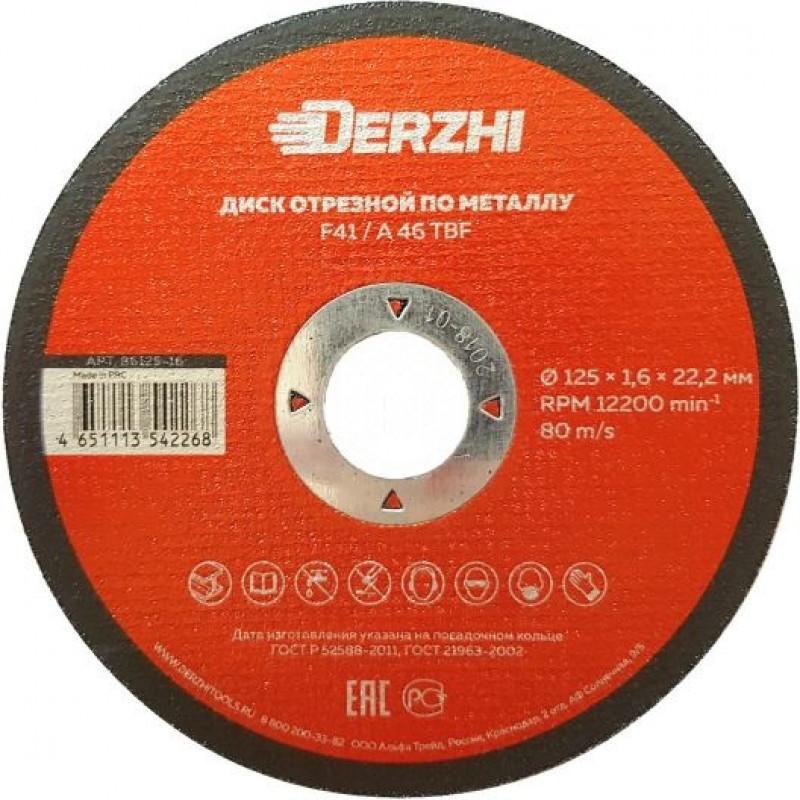 Диск отрезной по металлу Derzhi 125x1.6x22.2 мм
