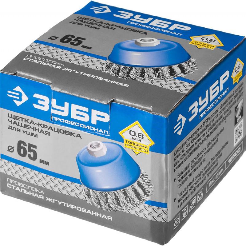 Щетка чашечная ЗУБР для УШМ, плетеные пучки стальной проволоки 0,8 мм, 65 ммхМ14, 35277-065_z02-1
