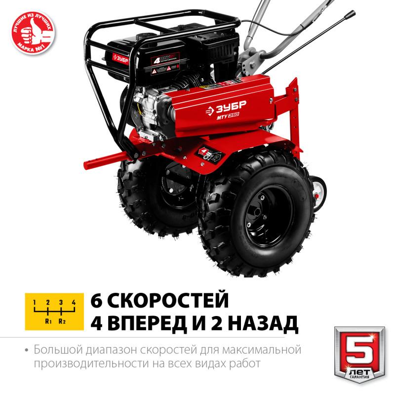 Мотоблок бензиновый ЗУБР МТУ-350 серия «МАСТЕР»-1
