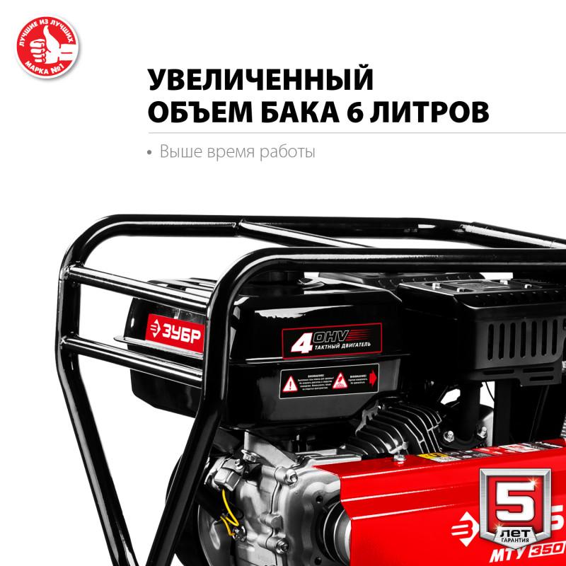 Мотоблок бензиновый ЗУБР МТУ-350 серия «МАСТЕР»-2