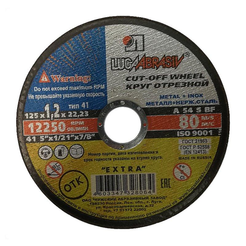 Круг отрезной Луга-Абразив 125х1.2х22.2 мм по нержавеющей стали