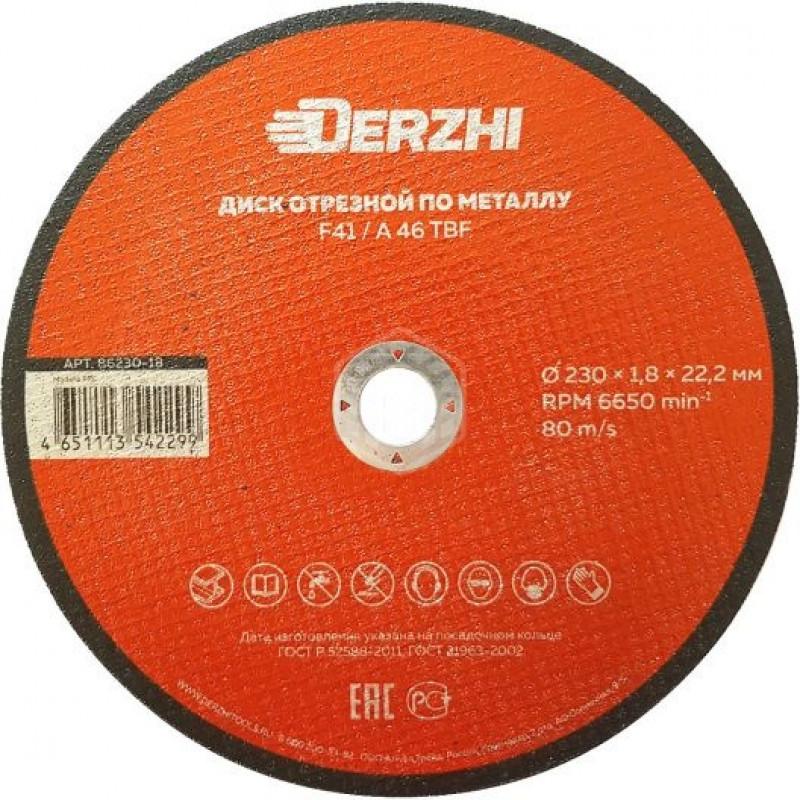 Диск отрезной по металлу Derzhi 230x1.8x22.2 мм