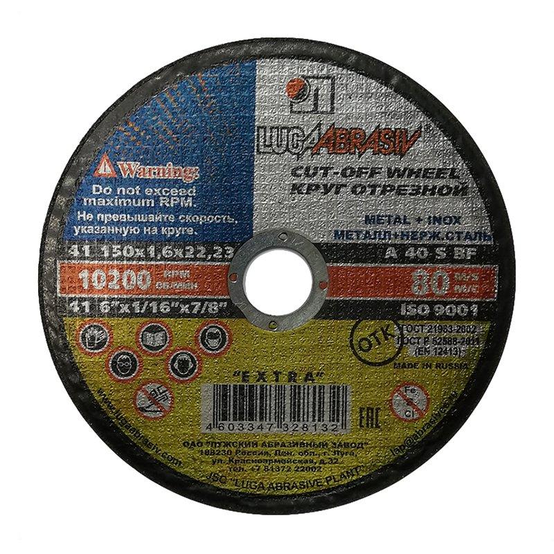 Круг отрезной Луга-Абразив 150х1.6х22.2 мм по металлу и нержавеющей стали
