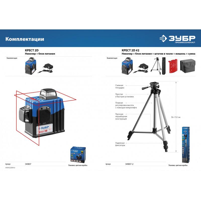 Лазерный уровень 2D (2х360 20/70м. точн. +/- 0,3мм) ЗУБР-1