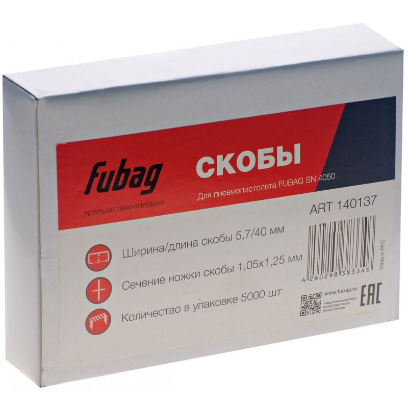 Скобы Fubag 140137 для SN4050, 1.05x1.25 мм, 5.7x40.0 мм, 5000 шт-2