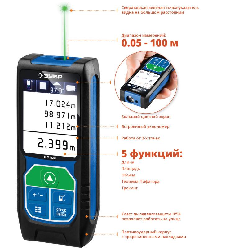 Дальномер лазерный ЗУБР «ДЛ-100», 100 м-1
