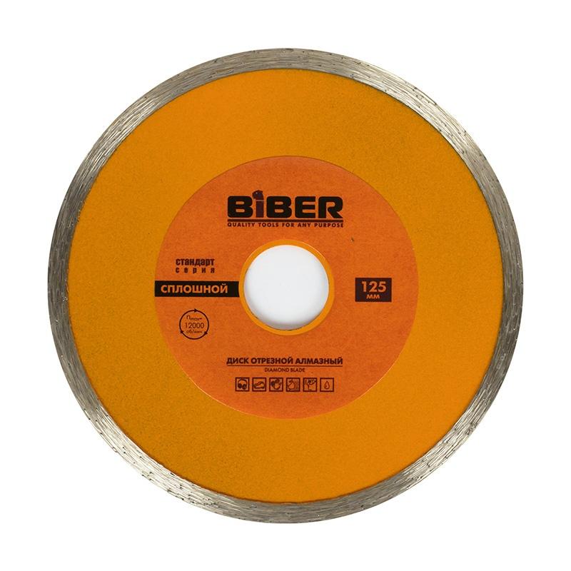 Диск алмазный сплошной Biber 70223 Стандарт 125 мм