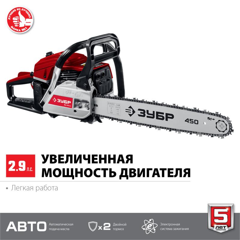 Бензопила цепная ЗУБР ПБЦ-М49-45 серия «МАСТЕР»-2