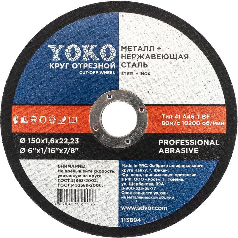 Круг отрезной по металлу Yoko 150х1.6х22.2 мм