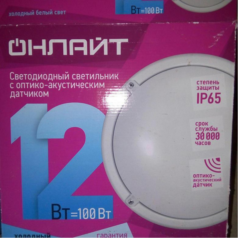Светильник LED 12Вт  ОНЛАЙТ с датчиком движения IP65